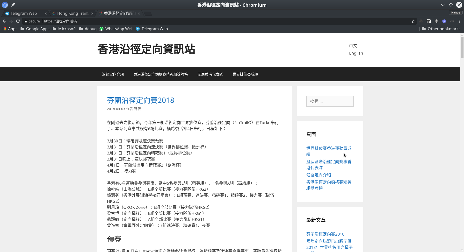 TrailO Chinese site